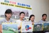 環團呼籲:公私有林併入環資部 內政部   李應元   衛生福利部