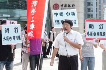 反黑箱服貿民主陣線等團體29日在中國銀行門口召開記者會,指控中國白領勞工以各種名義來台工作,嚴重威脅台灣人就業權益。(記者陳柏州/攝影)