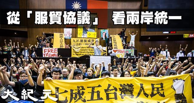 圖為「318青年占領立法院」活動。(記者陳柏州/攝影)