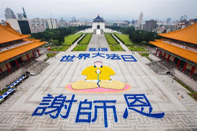法輪功學員4月26日在台北中正紀念堂舉行排字活動。(記者李丹尼/攝影)