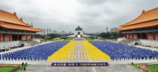 法輪功學員4月26日在台北中正紀念堂舉行排字、煉功活動。(記者孫湘詒/攝影)