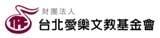 (財團法人台北愛樂文教基金會提供)