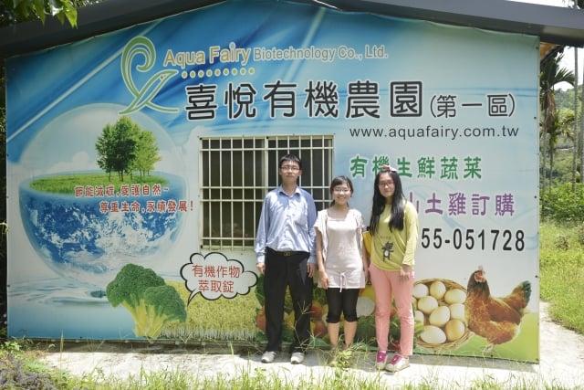 經營喜悅有機農場的鍾元凱博士及其合作伙伴(鄧玫玲/攝影)
