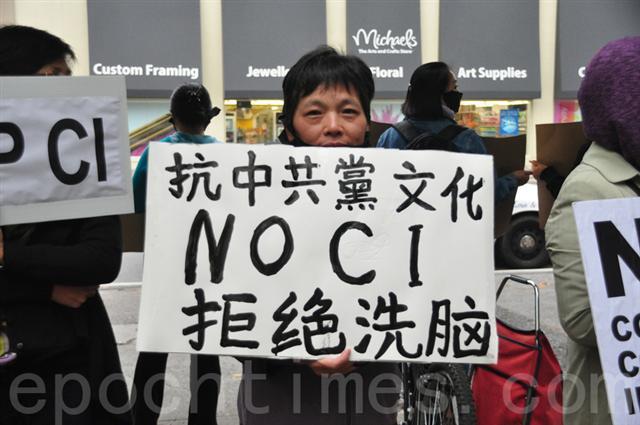 10月1日,多倫多民眾在多倫多教育局門外集會。當晚教委的一個委員會投票通過取消孔子學院的動議。(記者周行/攝影)