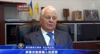 烏克蘭前總統:《九評》將改變億萬人思想