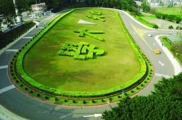 國立中央大學正門口,有一片橢圓形大花園,上面有壯麗的「中央大學」四字。(記者陳建霖/攝影)