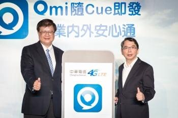 注重資安通訊軟體 中華電信推Qmi