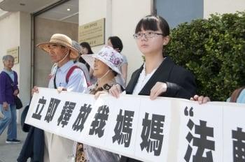 「立即釋放我媽媽」 4華人呼籲訴江結束迫害
