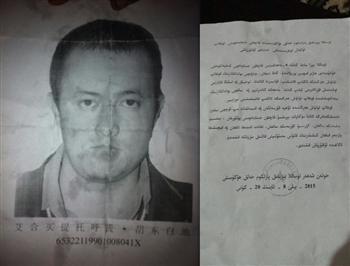 網傳》1維吾爾人不堪酷刑 殺7名中共國安出逃