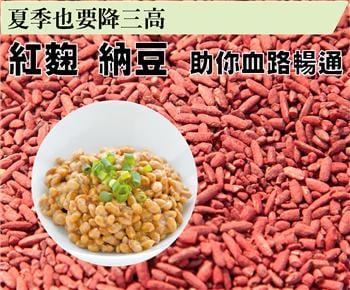 夏季也要降三高 紅麴納豆助你血路暢通