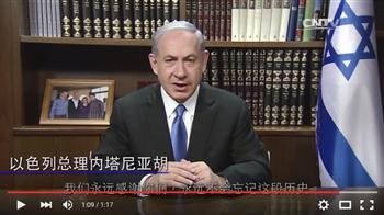 以色列感謝上海二戰時救2萬多名猶太人