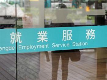 勞動部:14天失業給付等待期 無須重新計算