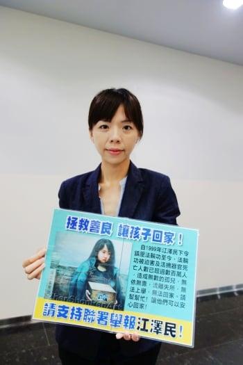 支持陸人告江澤民 蔡成圭、洪慈庸為人權發聲