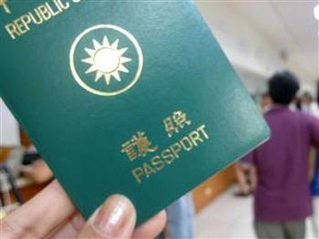 中華民國護照超好用 免簽再增5國