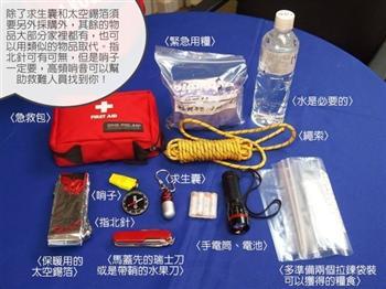 救急保命!「災難逃生包」,是家中不可或缺的裝備!