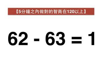 腦力測試:只移動一個數字變成正確的等式