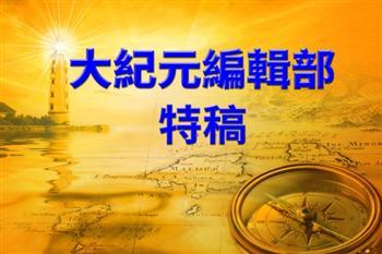 【特稿】習近平推動宗教自由 順天意得民心