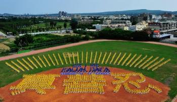 歡慶世界法輪大法日 南台灣逾1,500人排字謝師恩