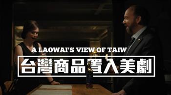 【影片】好東西,不買嗎?台灣品牌置入美劇好厲害!