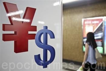 人民幣跌破6.5 中間價九個月來單日跌幅最大