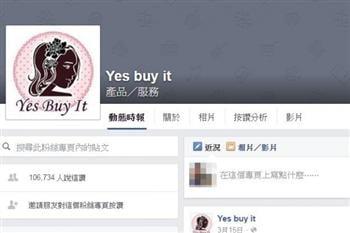 15歲少年經營網拍 年賺千萬臺幣引熱議