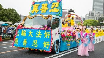 廣島第四十屆鮮花節 法輪功團體展異彩