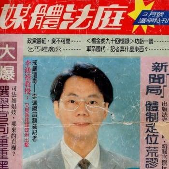 闖蕩新聞界46年  徐桂峰走過風雨