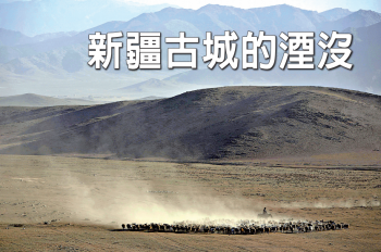 新疆古城的湮沒