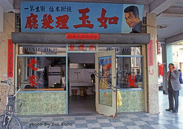 1979年高雄理髮廳。(Doi Kuro提供)