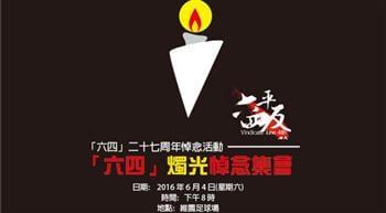 【預告】新唐人將直播「六四」二十七周年香港燭光悼念集會
