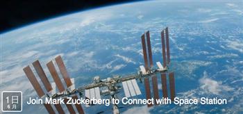 凌晨鎖定NASA粉絲團   祖克柏將與太空人直播