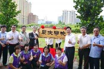 台中城食森林農夫學院揭牌