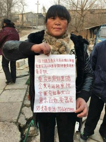 重慶女子歷劫歸來的告白:「我不寫捐獻器官自願書,他們就把我小指砍了」......
