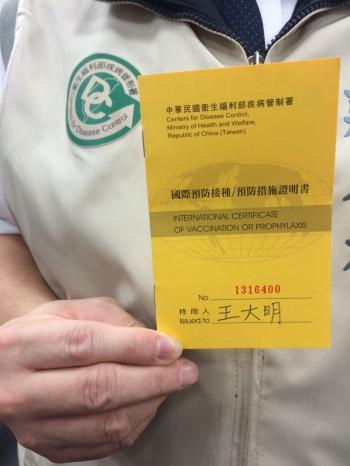 世衛組織證實 黃熱病疫苗終生有效