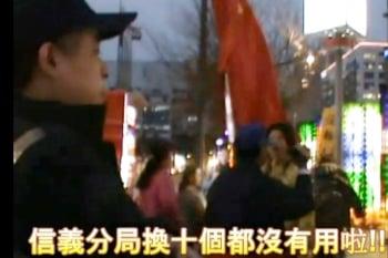 愛國同心會施暴中國民運人士