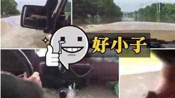 【影片】暴雨浸街 淡定哥座駕變潛艇