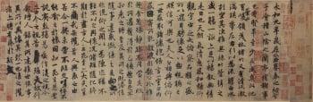 中國書法淺談