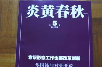 《炎黃春秋》被封殺停刊內幕