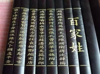 中國姓氏重新洗牌:快來看看你的姓排第幾?