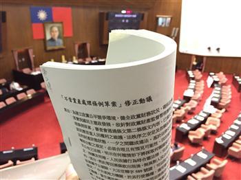 黨產條例 立院院會展開廣泛討論