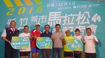 新竹城市馬拉松線上報名 年底開跑