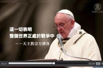 全球失序?教宗警告世界「處於戰爭中」