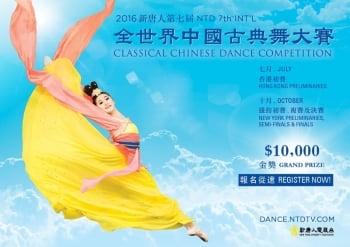 中共打壓 場館毀約 新唐人舞蹈大賽移師台北