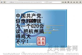 網傳反共駭客把浙江日報網給黑了