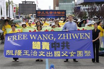組圖:多國法輪功學員抗議中共阻王治文出國