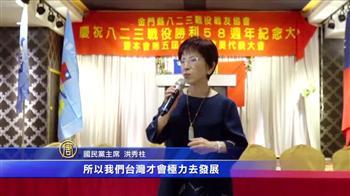 中共非中國 洪秀柱:不願被統一在共產下