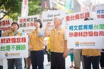 雙城論壇/台聯場外抗議 高喊拒絕統戰