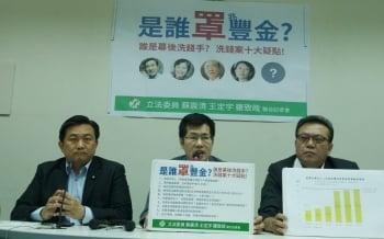 綠委:蔡友才偏袒黨營事業