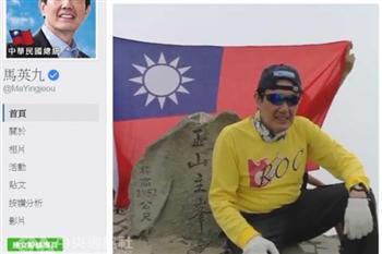 馬英九登上玉山主峰 完成10多年來心願