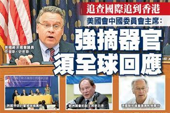 美國會中國委員會主席:強摘器官須全球回應